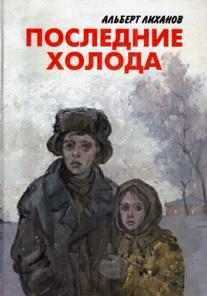 Сестры тишины 2 читать онлайн